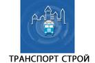 Транспорт строй лого